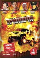 Трюкачи (2007)