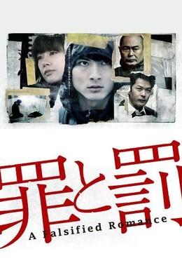 Постер фильма Преступление и наказание: Поддельная романтика (2012)