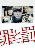 Преступление и наказание: Поддельная романтика (2012)