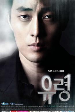 Постер фильма Призрак (2012)