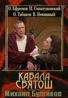 Кабала святош (1988)