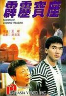 Громовая миссия (1992)