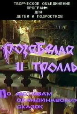 Постер фильма Розабелла и тролль (1998)