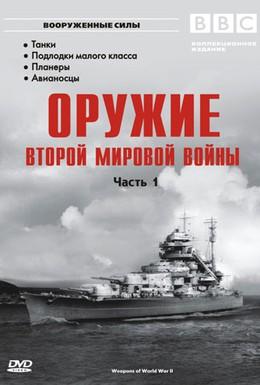 Постер фильма Оружие Второй мировой войны (2003)