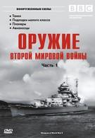 Оружие Второй мировой войны (2003)