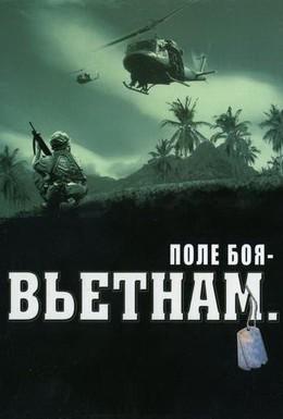 Постер фильма Поле боя: Вьетнам (2004)