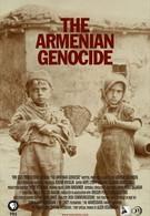Армянский геноцид (2006)