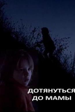 Постер фильма Дотянуться до мамы (2010)