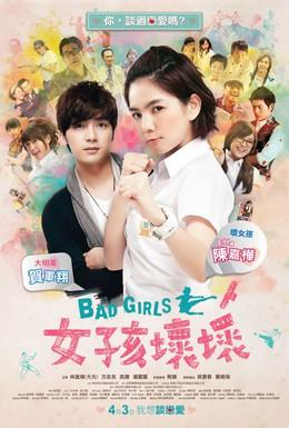 Постер фильма Плохие девчонки (2012)