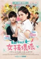 Плохие девчонки (2012)