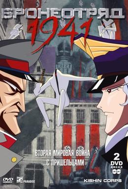 Постер фильма Бронеотряд 1941 (1993)