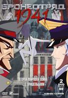 Бронеотряд 1941 (1993)