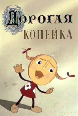 Постер фильма Дорогая копейка (1961)