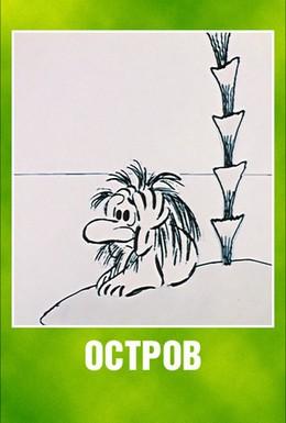 Постер фильма Остров (1973)