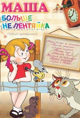 Постер фильма Маша больше не лентяйка (1978)