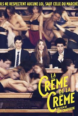 Постер фильма Секс по предоплате (2014)