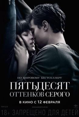 Постер фильма Пятьдесят оттенков серого (2015)