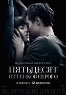 Пятьдесят оттенков серого (2015)