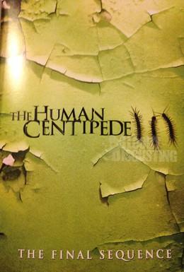 Постер фильма Человеческая многоножка 3 (2015)