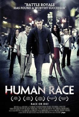 Постер фильма Человеческий род (2013)