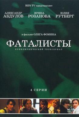 Постер фильма Фаталисты (2001)