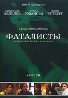 Фаталисты (2001)