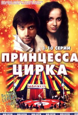 Постер фильма Принцесса цирка (2007)