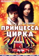 Принцесса цирка (2007)