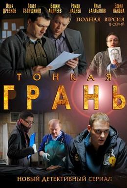 Постер фильма Тонкая грань (2011)