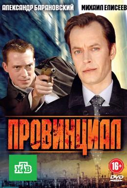 Постер фильма Провинциал (2013)