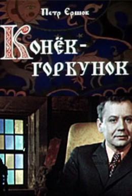 Постер фильма Конёк-Горбунок (1973)