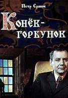 Конёк-Горбунок (1973)
