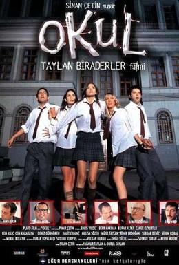 Постер фильма Школа (2004)