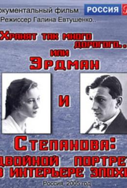 Постер фильма Эрдман и Степанова: Двойной портрет в интерьере эпохи (2006)