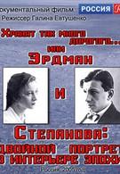 Эрдман и Степанова: Двойной портрет в интерьере эпохи (2006)