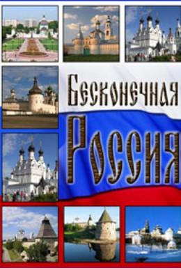 Постер фильма Бесконечная Россия (2008)