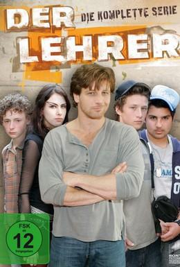 Постер фильма Учитель (2009)