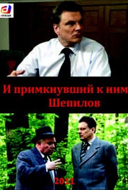 Постер фильма И примкнувший к ним Шепилов (2011)