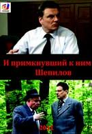 И примкнувший к ним Шепилов (2011)