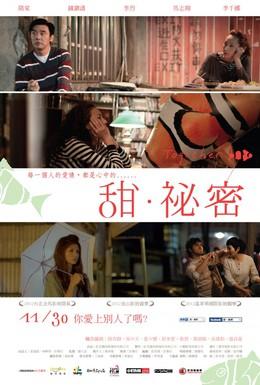 Постер фильма Вместе (2012)