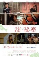 Вместе (2012)