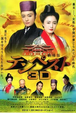 Постер фильма Буря (2012)
