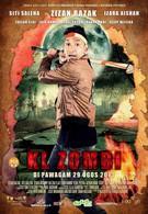 Зомби из Куал-Лумпура (2013)