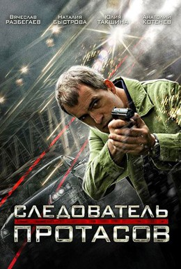 Постер фильма Следователь Протасов (2013)