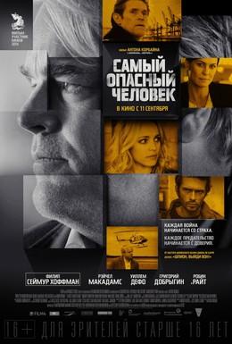 Постер фильма Самый опасный человек (2014)