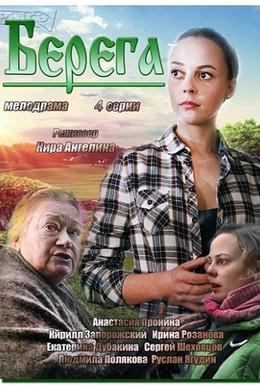 Постер фильма Берега (2013)