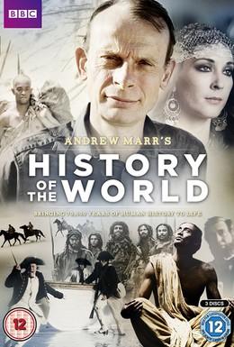 Постер фильма История мира (2012)