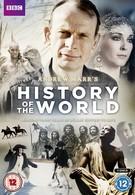 История мира (2012)