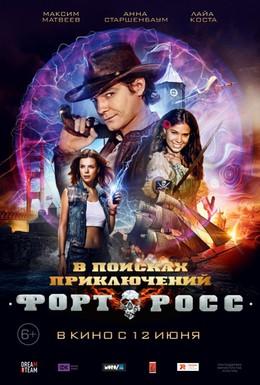 Постер фильма Форт Росс: В поисках приключений (2014)