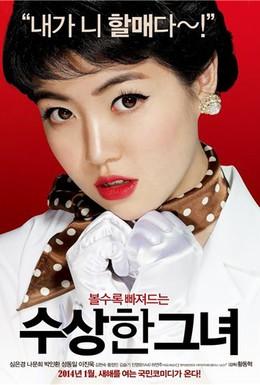 Постер фильма Мисс бабуля (2014)